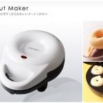 焼きドーナツメーカー